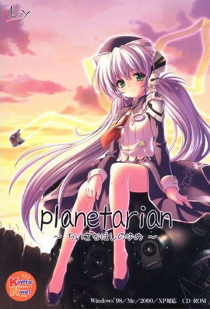 planetarian-the-reverie-of-a-little-planet